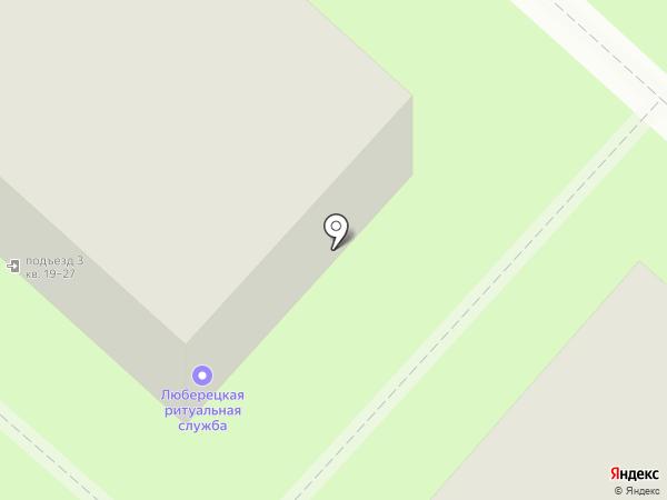 Люберецкая специализированная служба по вопросам похоронного дела, МКУ на карте Люберец