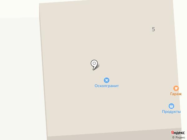 Автомойка на ул. Ерошенко на карте Старого Оскола