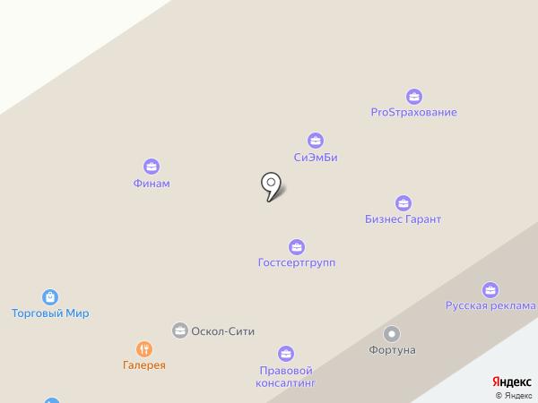 Гранд-Стиль на карте Старого Оскола