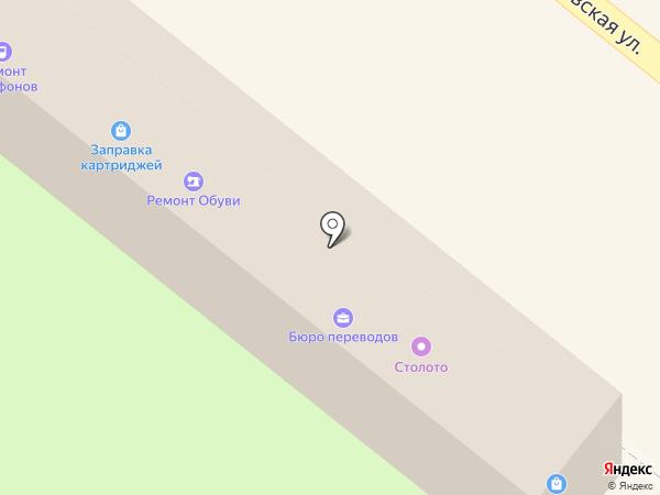 1001 мелочь на карте Люберец