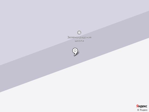 Зеленоградская основная общеобразовательная школа на карте Зеленоградского