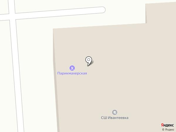 Парикмахерская на карте Ивантеевки