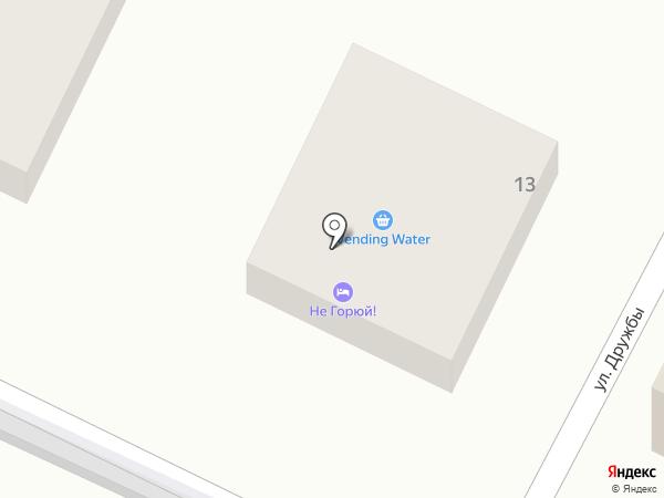 Не Горюй! на карте Геленджика