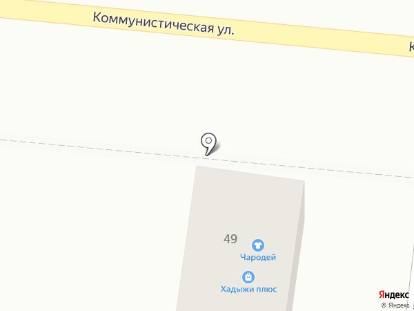 Чародей на карте Крымска