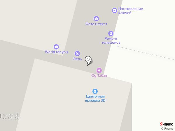 NOLЬ ПЯТЬ на карте Балашихи