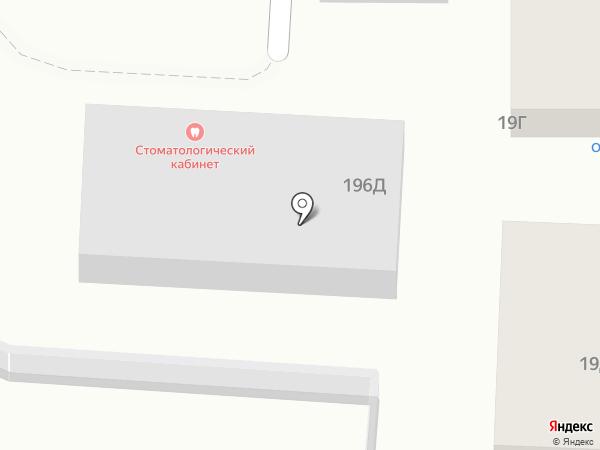 Стоматологический кабинет Архиповой Н.П. на карте Крымска