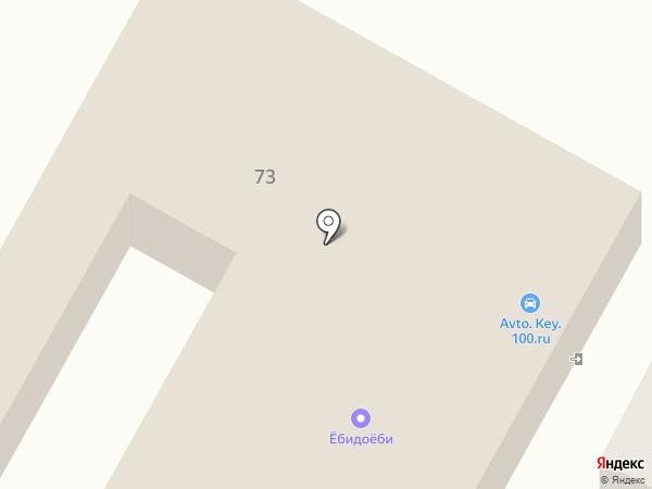 Сервисный центр по ремонту стиральных машин на карте Крымска