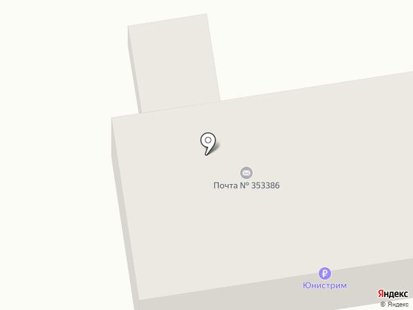 Почтовое отделение №386 на карте Крымска