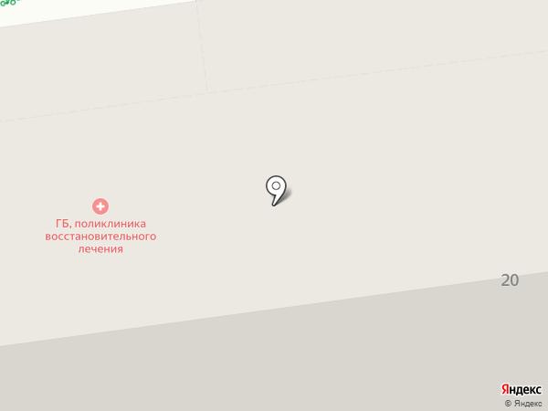 Поликлиника восстановительного лечения на карте Железнодорожного