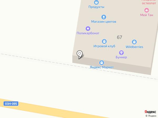 Магазин спецодежды на карте Абинска
