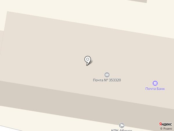 Почтовое отделение №320 на карте Абинска