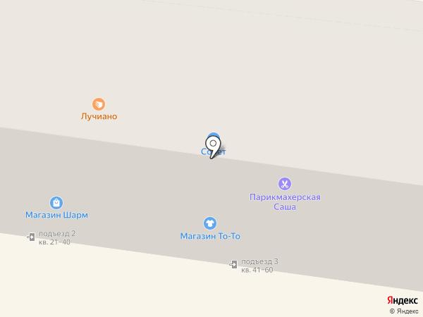Шарм, магазин косметики и парфюмерии на карте Харцызска