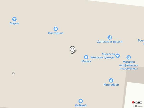 Магазин бытовой химии и косметики на карте Узловой
