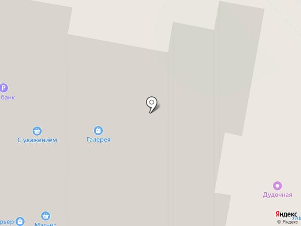 Burger King на карте Раменского