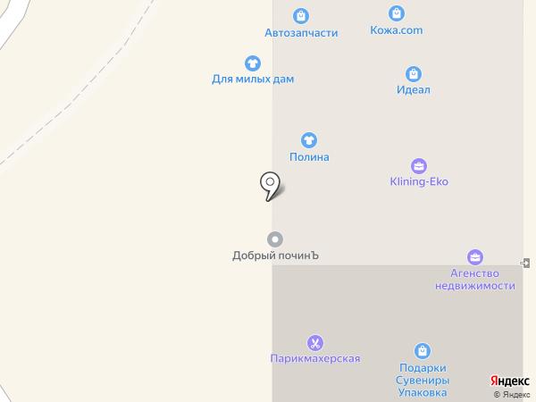 СаквояжиК на карте Новомосковска