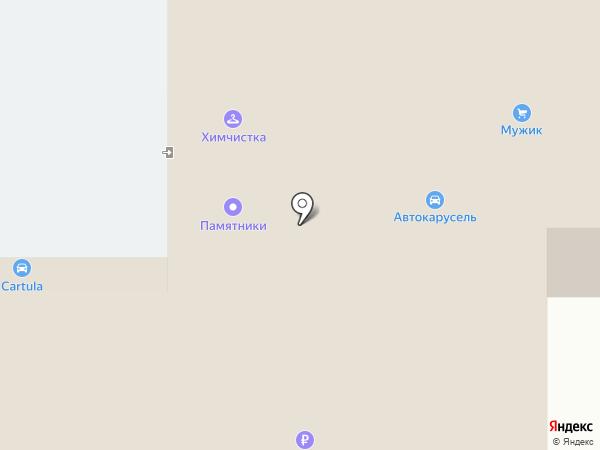 Химчистка на карте Новомосковска