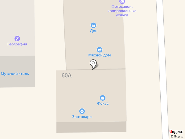 Фокус на карте Донского