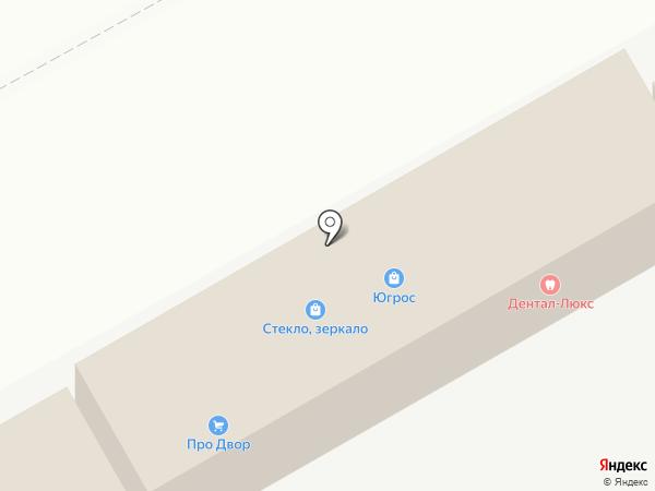 Югрос на карте Краснодара