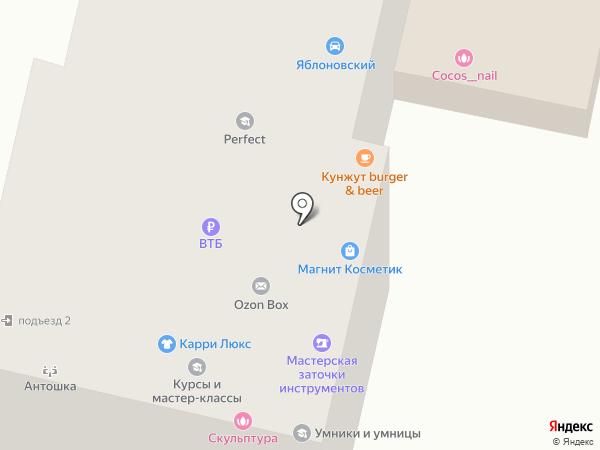 Ксюша на карте Яблоновского