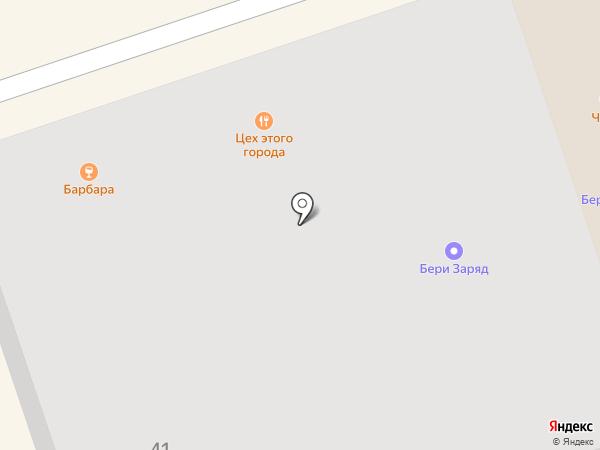 Мясо & Love на карте Краснодара