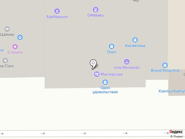 Магазин косметики на карте Краснодара