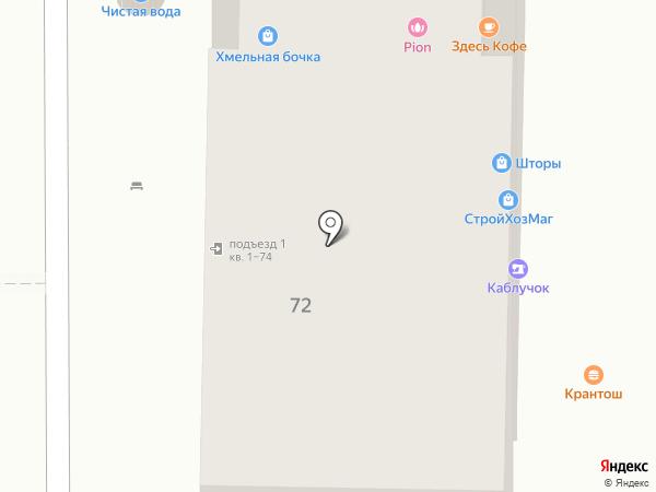 Суши точка на карте Краснодара