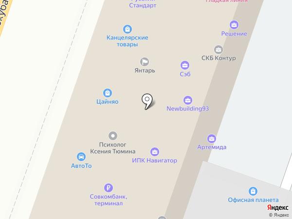 Бухгалтерская фирма на карте Краснодара
