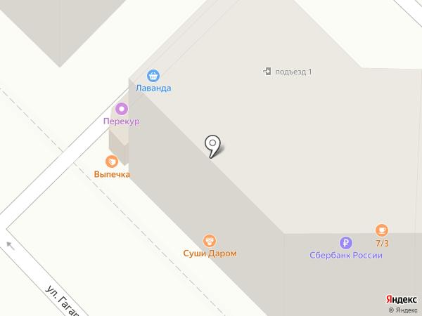 Сэнди на карте Туапсе