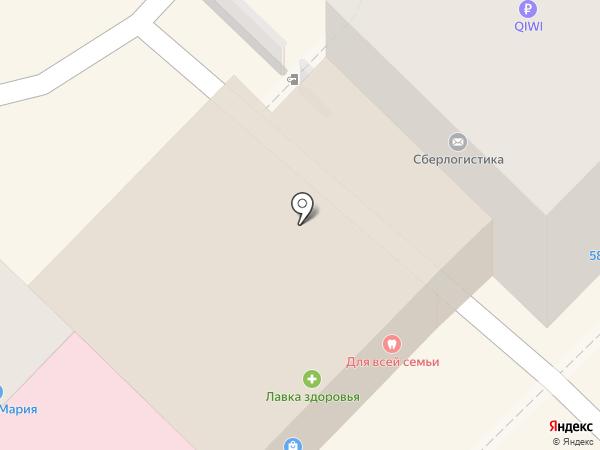 Denta Luxe на карте Туапсе
