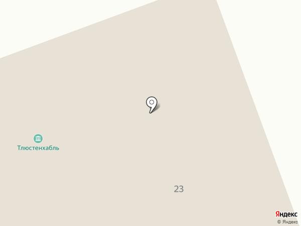 Дом культуры на карте Тлюстенхабля