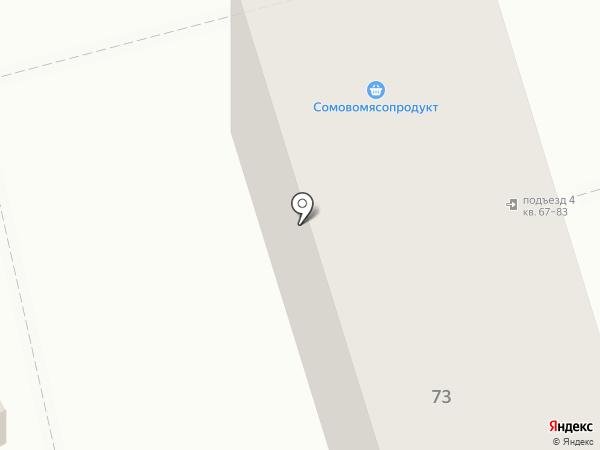 Сырный соблазн на карте Воронежа
