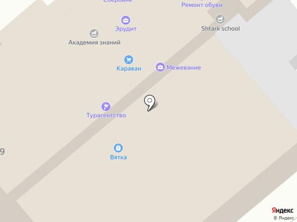 Сервисный центр на карте Динской