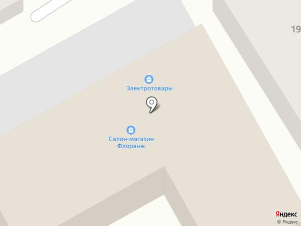 Магазин электротоваров на карте Сочи