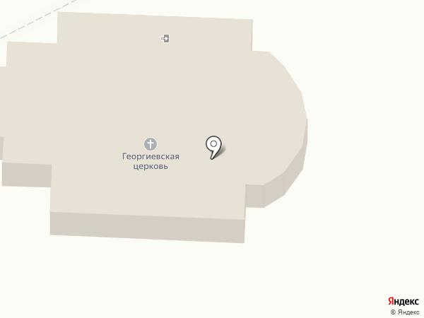 Храм Георгия Победоносца на карте Отрадного