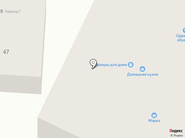 Магазин промтоваров на карте Сочи