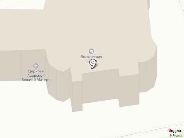 Воскресная школа, Храм Азовской иконы Божией Матери на карте Азова