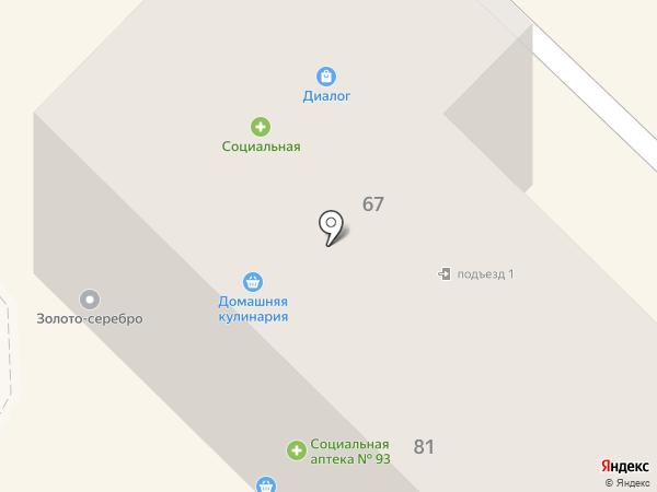 Социальная Аптека на карте Азова