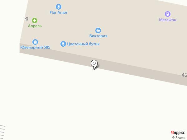 Виктория на карте Чалтыря