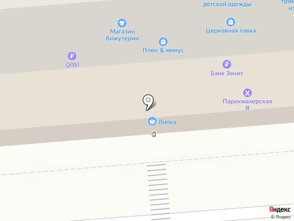 Магазин кожгалантереи и бижутерии на карте Липецка