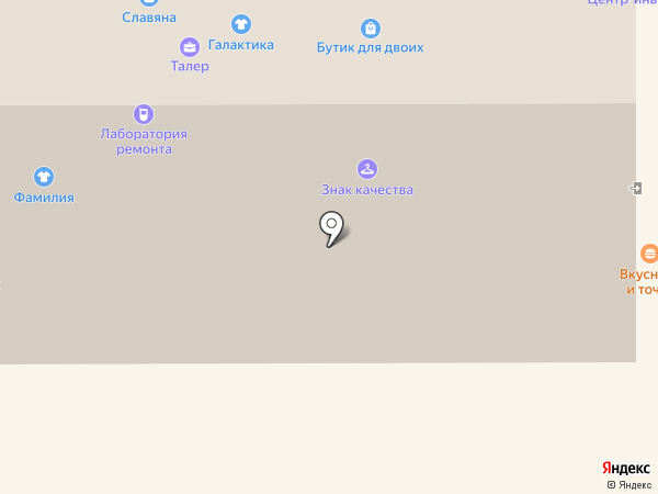 Знак качества на карте Ростова-на-Дону