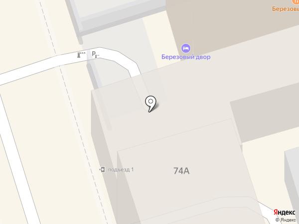 BIRCH YARD на карте Ростова-на-Дону