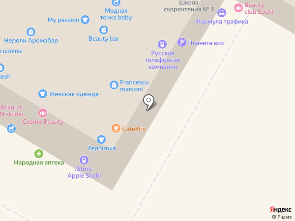 Народная аптека на карте Сочи