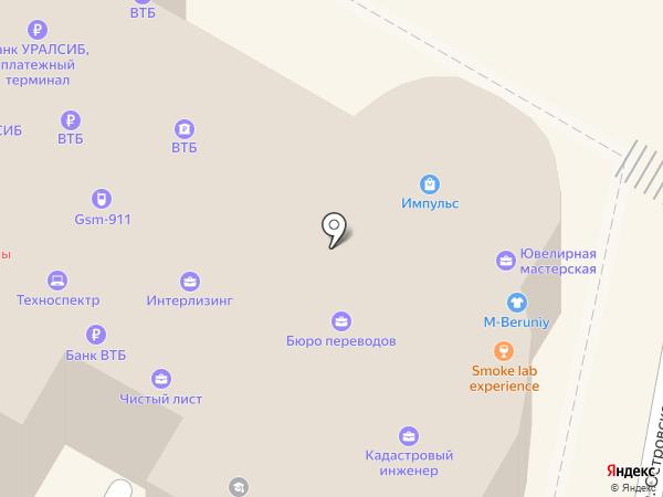 Smoke Lab Experience на карте Сочи