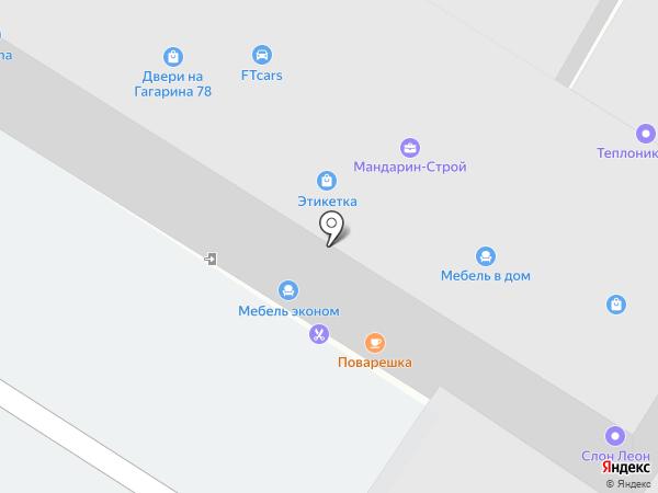 Фабрика мебели им. Еркиных на карте Сочи