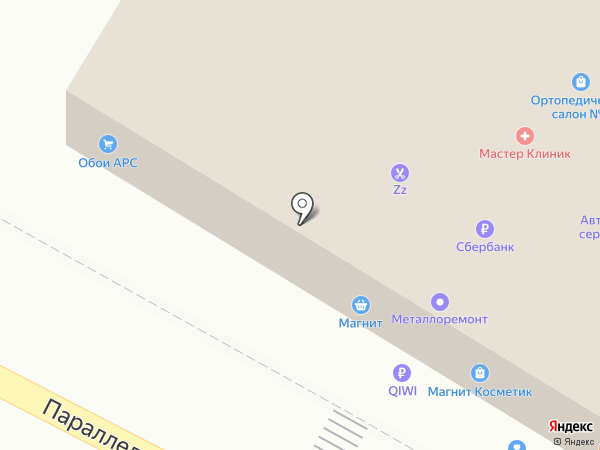 Магнит-Косметик на карте Сочи