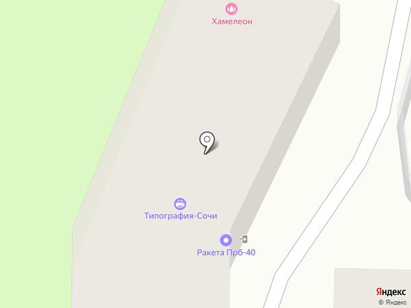 Хамелеон на карте Сочи