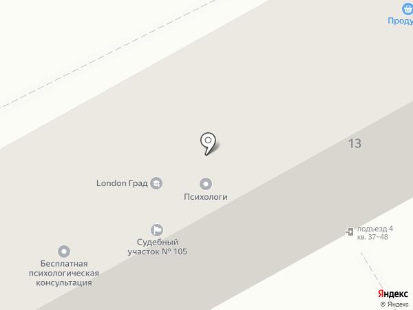 Wellary на карте Сочи