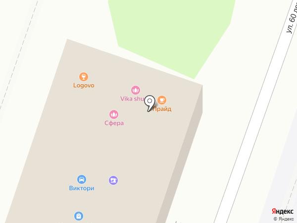 КомплектМонтажСервис на карте Сочи