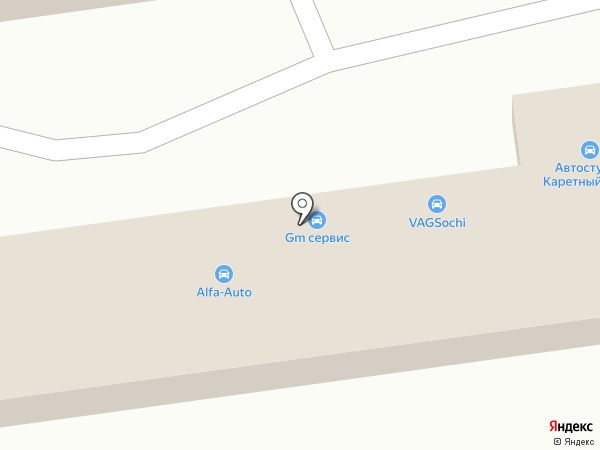 Альфа-авто на карте Сочи