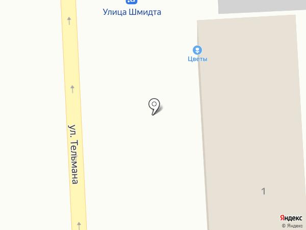 Цветочный магазин на ул. Шмидта на карте Батайска